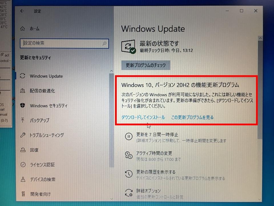 Windows Update バージョン20H2の機能更新プログラム