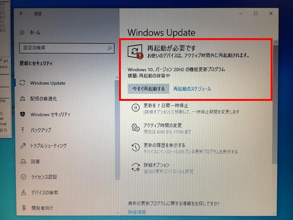 Windows Update 再起動が必要です