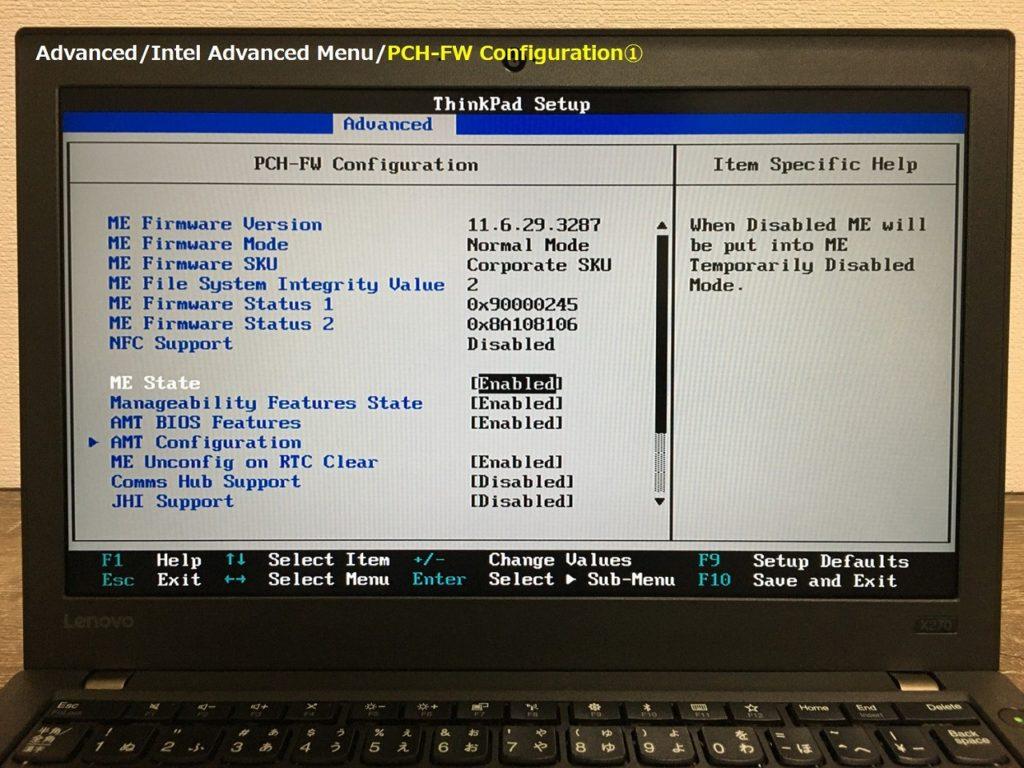 X270 PCH-FW Config①
