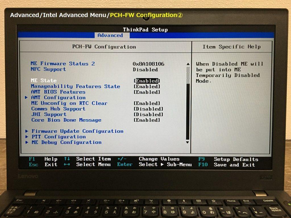 X270 PCH-FW Config②
