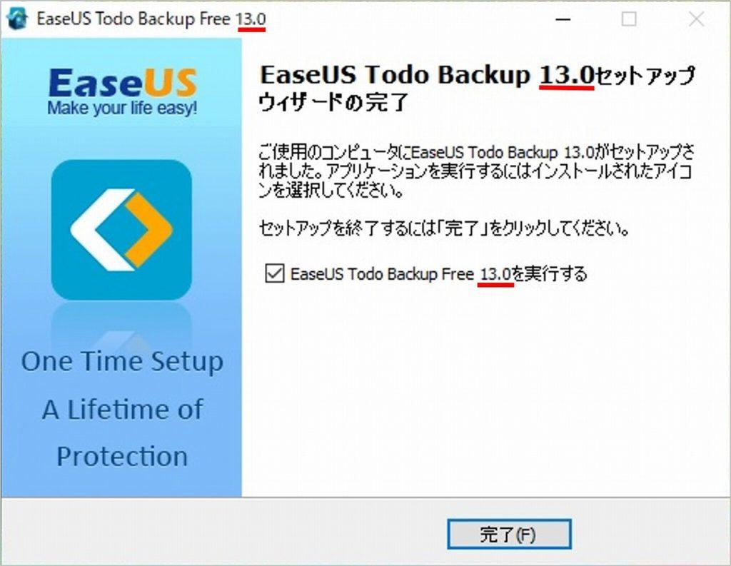 EaseUS 13.0 セットアップ画面