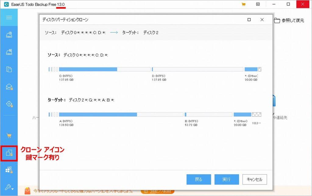 EaseUS 13.0 実行画面