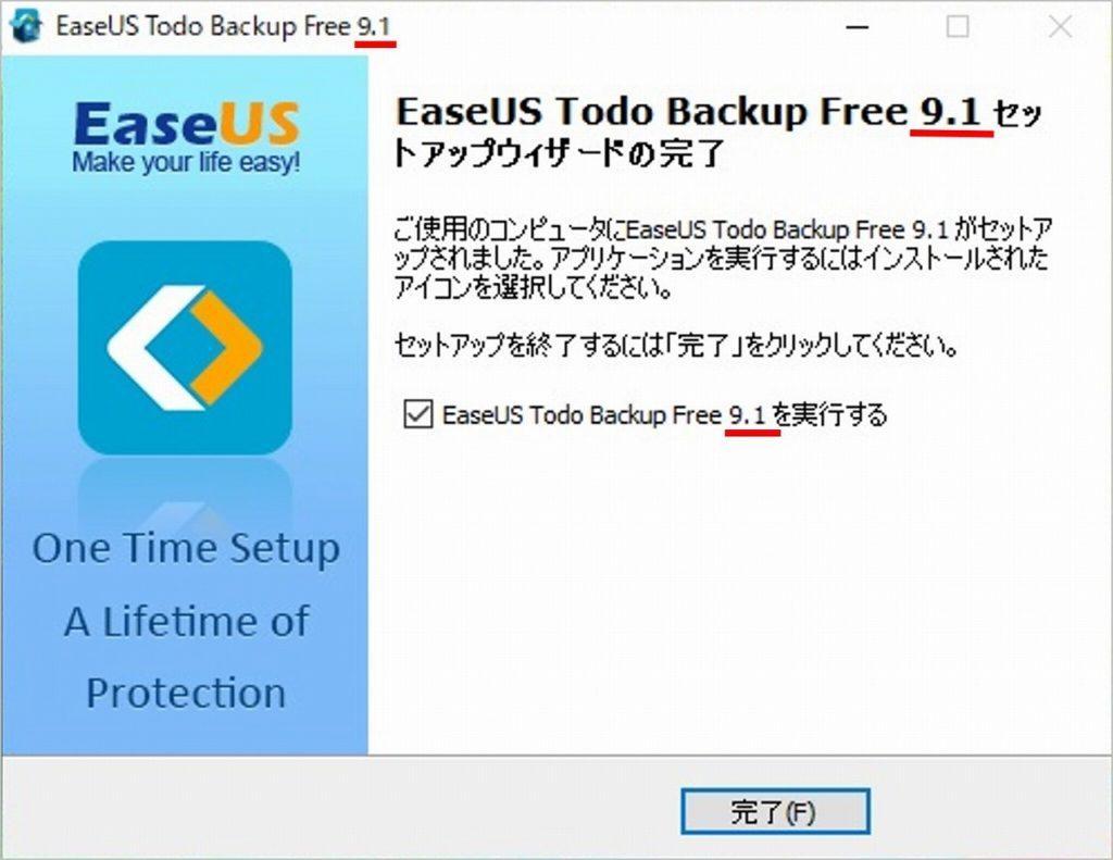 EaseUS 9.1 セットアップ画面