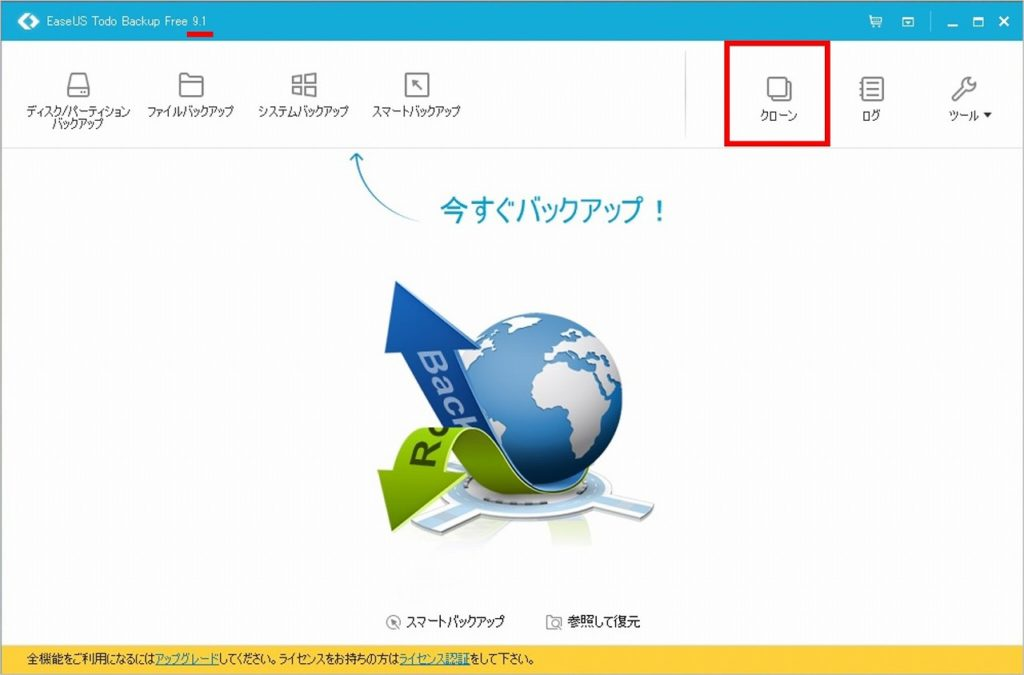 EaseUS 9.1 トップ画面