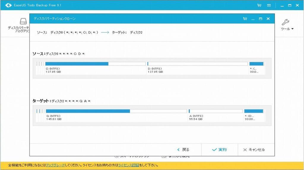 EaseUS 9.1 実行画面