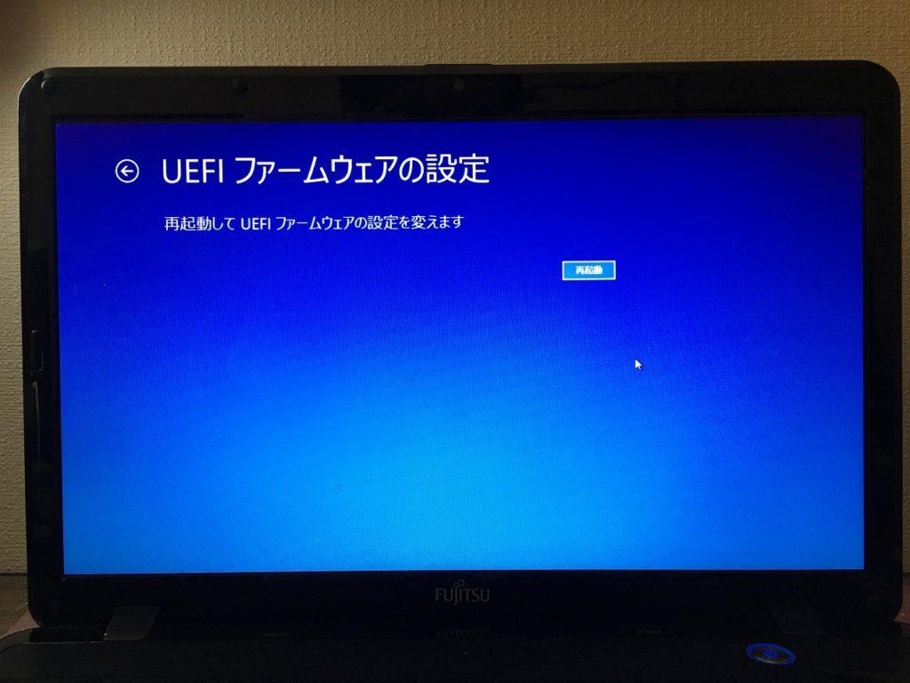 UEFIファームウェアの設定画面