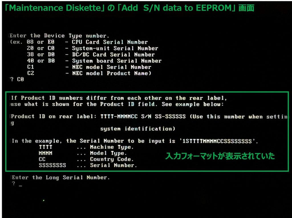 Maintenance Diskette の画面