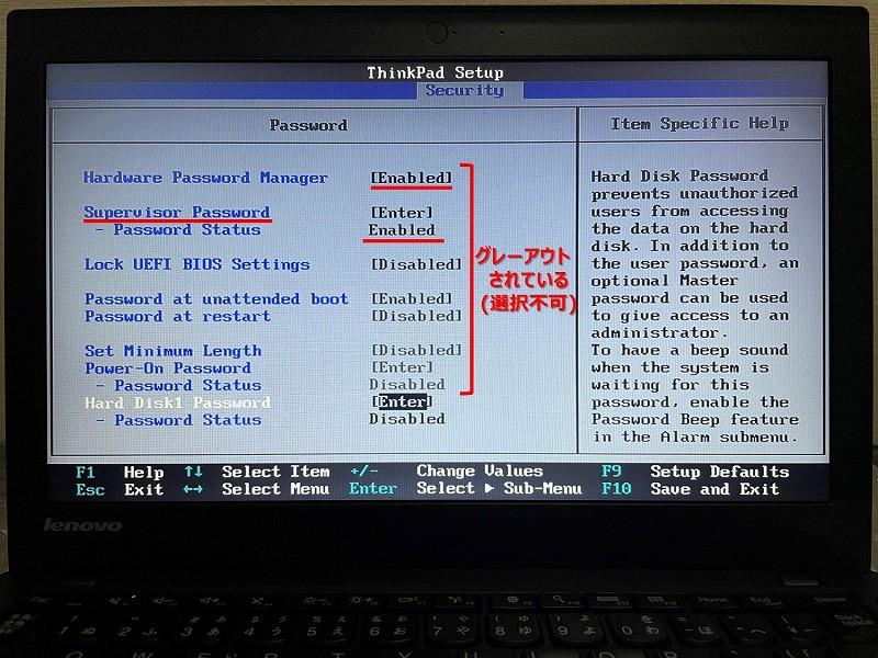 BIOS-Security-Password 画面