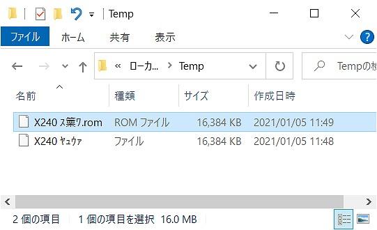 SVP解除用BINファイル