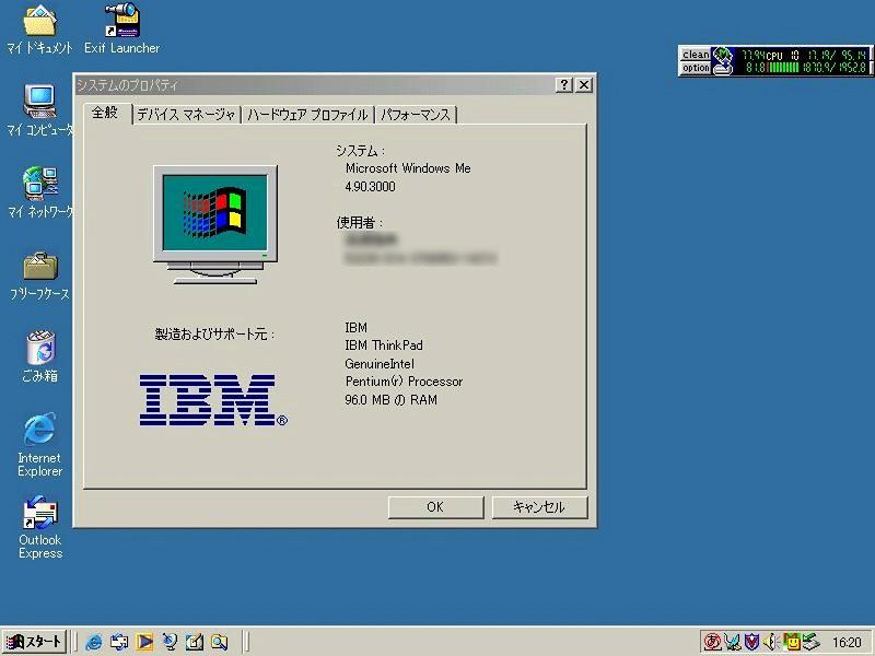 システムのプロパティ画面