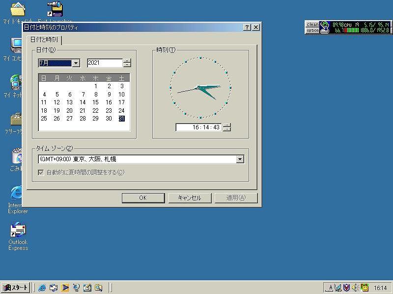 日付と時刻のプロパティ画面