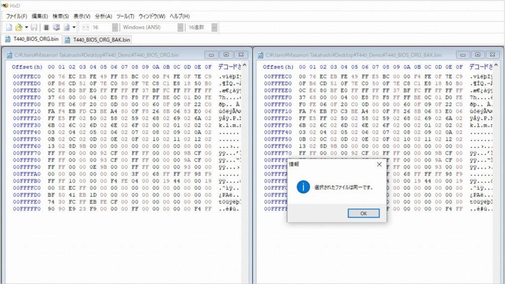選択されたファイルは同一です。 Msg
