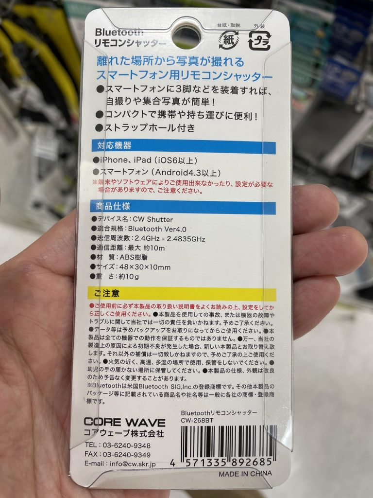 100円ショップ版パッケージ(裏面)