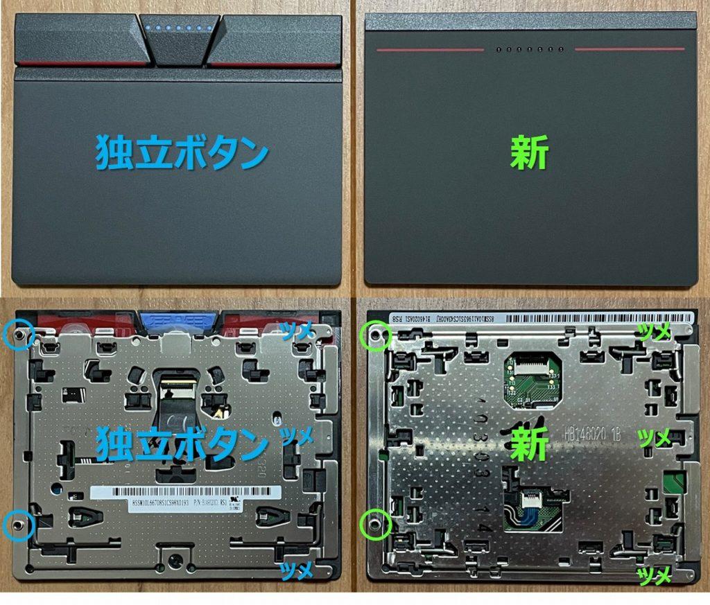 ボタン独立タイプとパコパコの比較写真