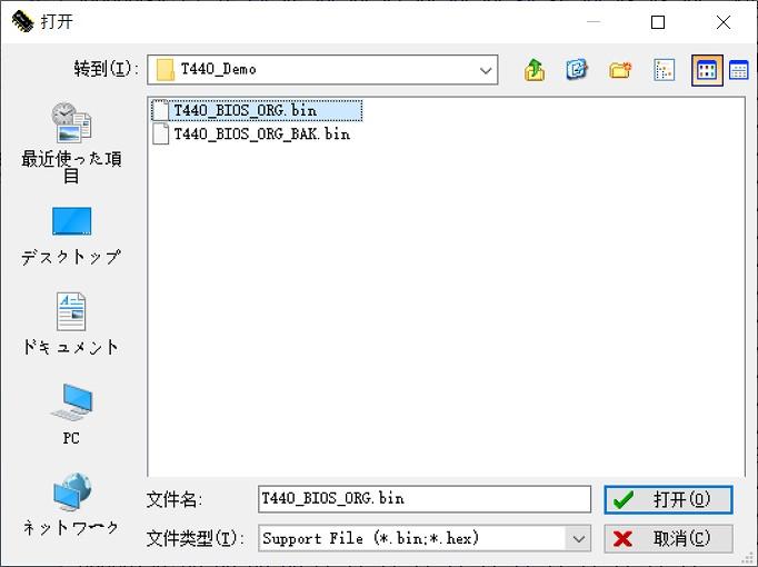ファイルを開くダイアログ